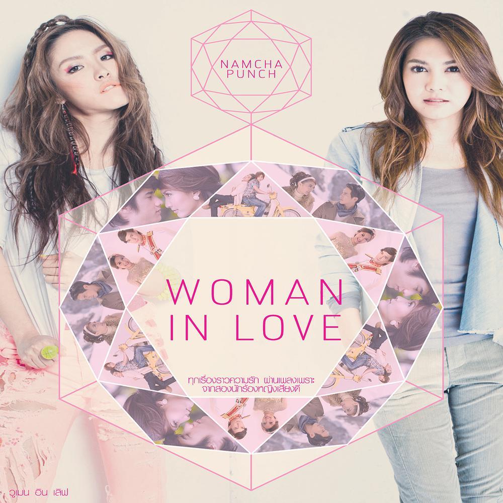 ฟังเพลงอัลบั้ม WOMAN IN LOVE