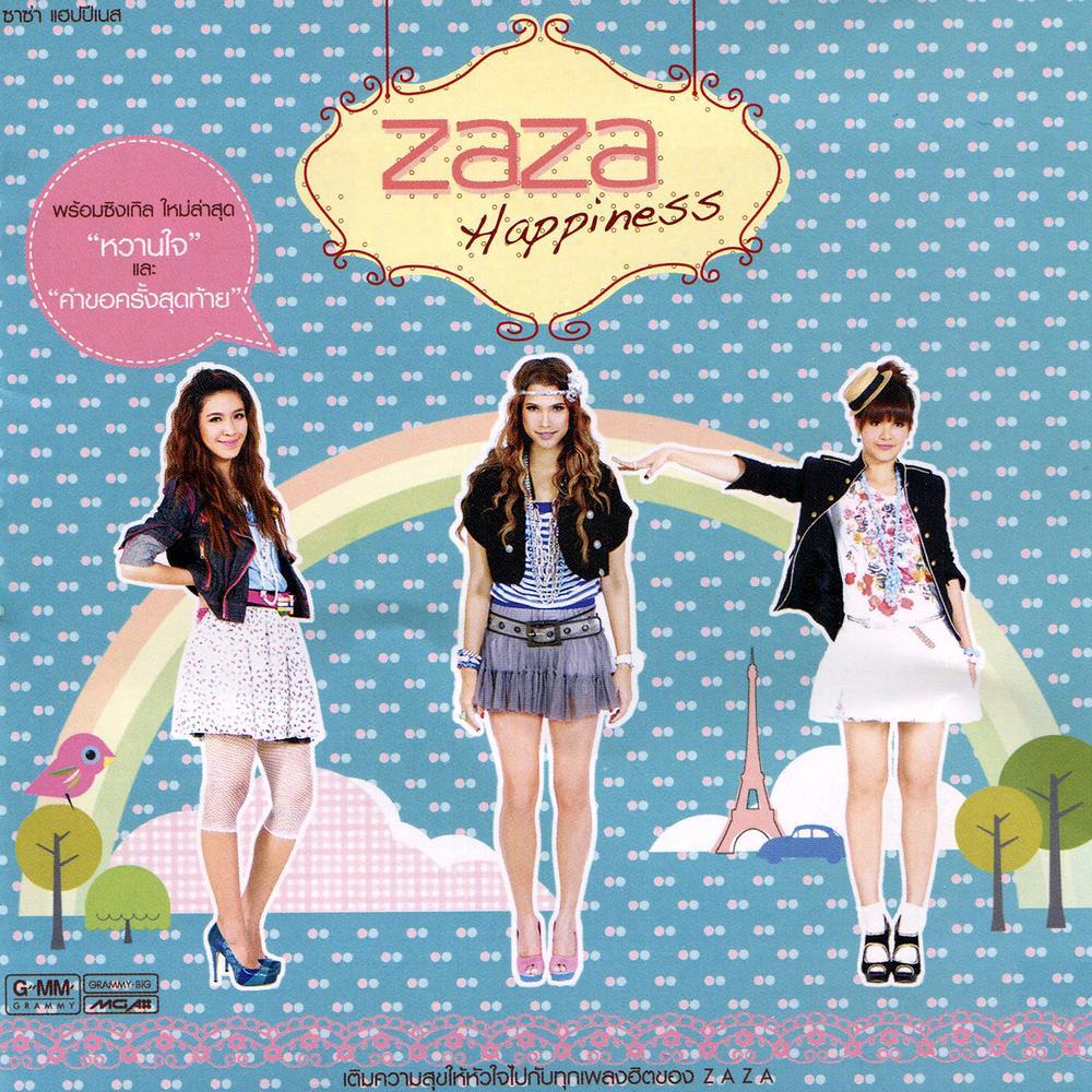 หวานใจ (เพลงประกอบละคร หวานใจกับนายจอมหยิ่ง) 2010 Zaza