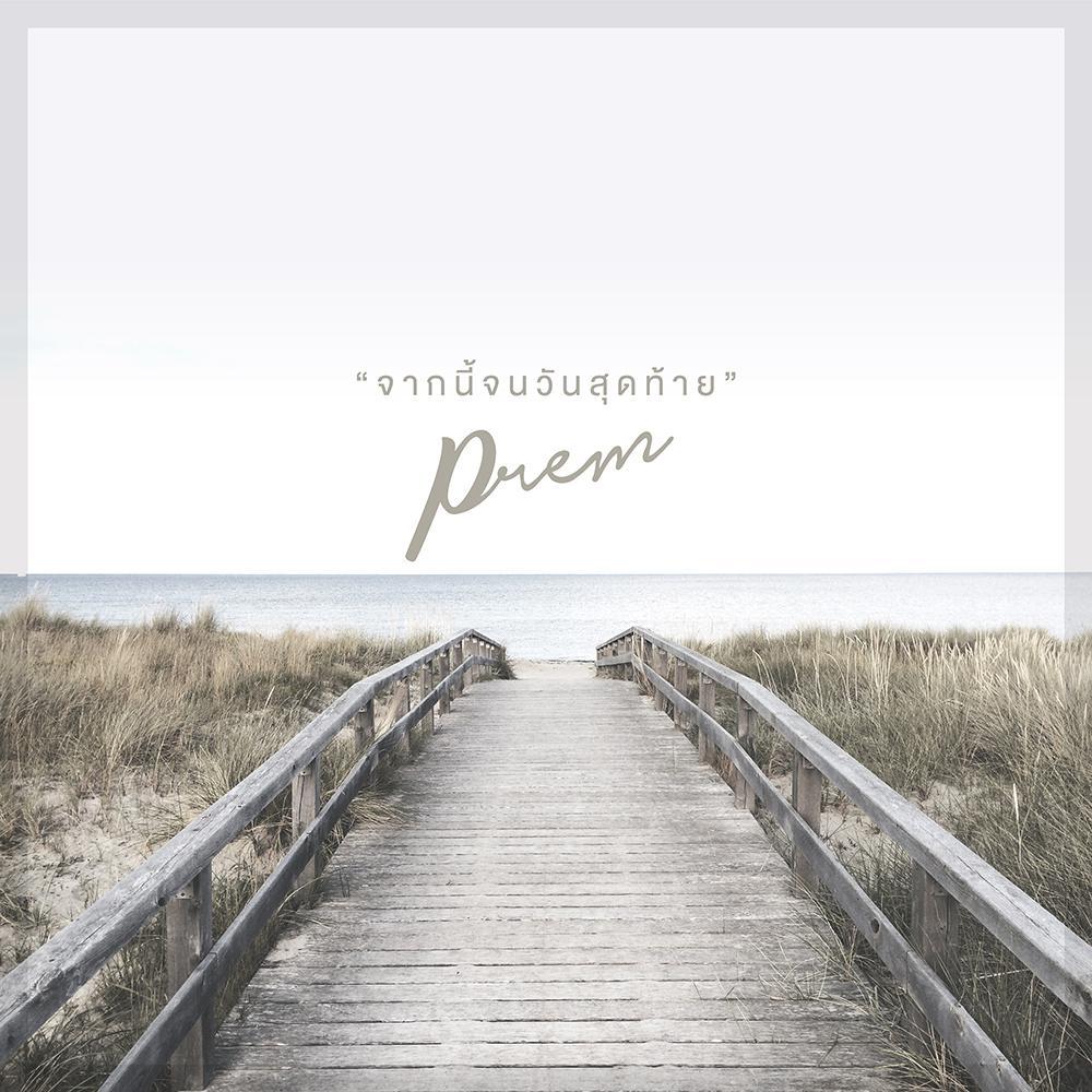 เพลง Prem