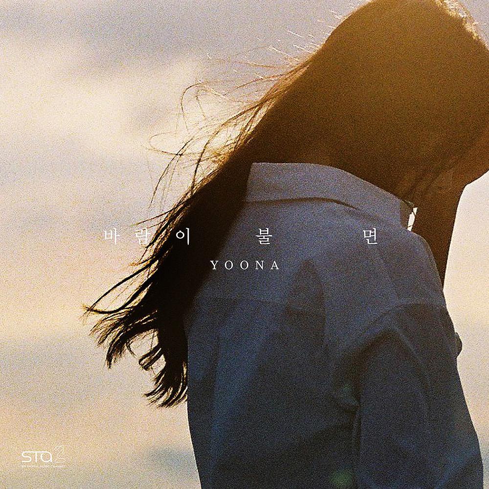 เพลง Yoona