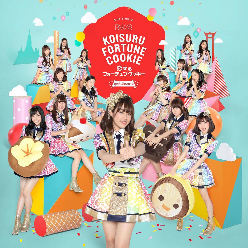 Koisuru Fortune Cookie - คุกกี้เสี่ยงทาย 2017 BNK48