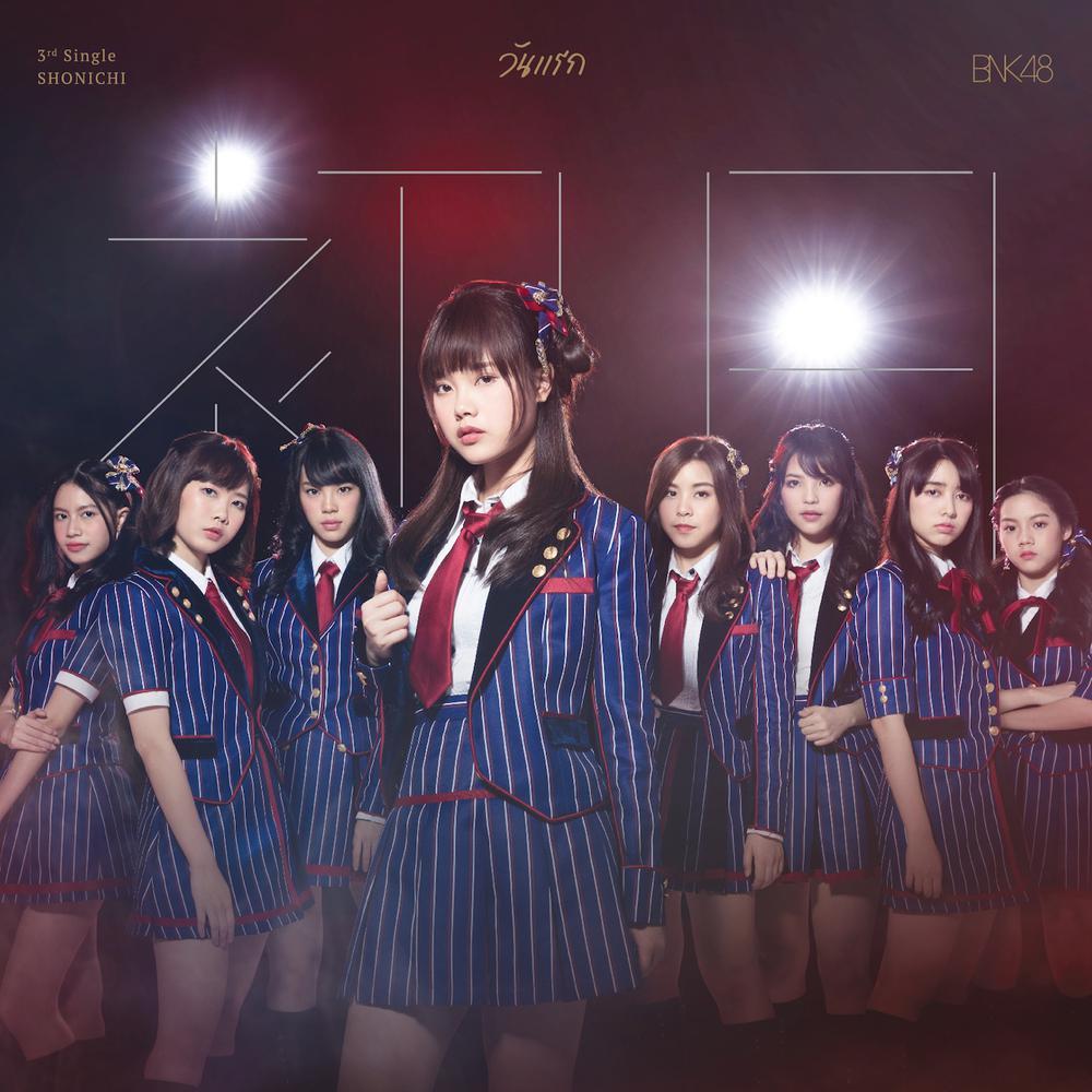 ฟังเพลงอัลบั้ม Shonichi - วันแรก (Type A) - EP
