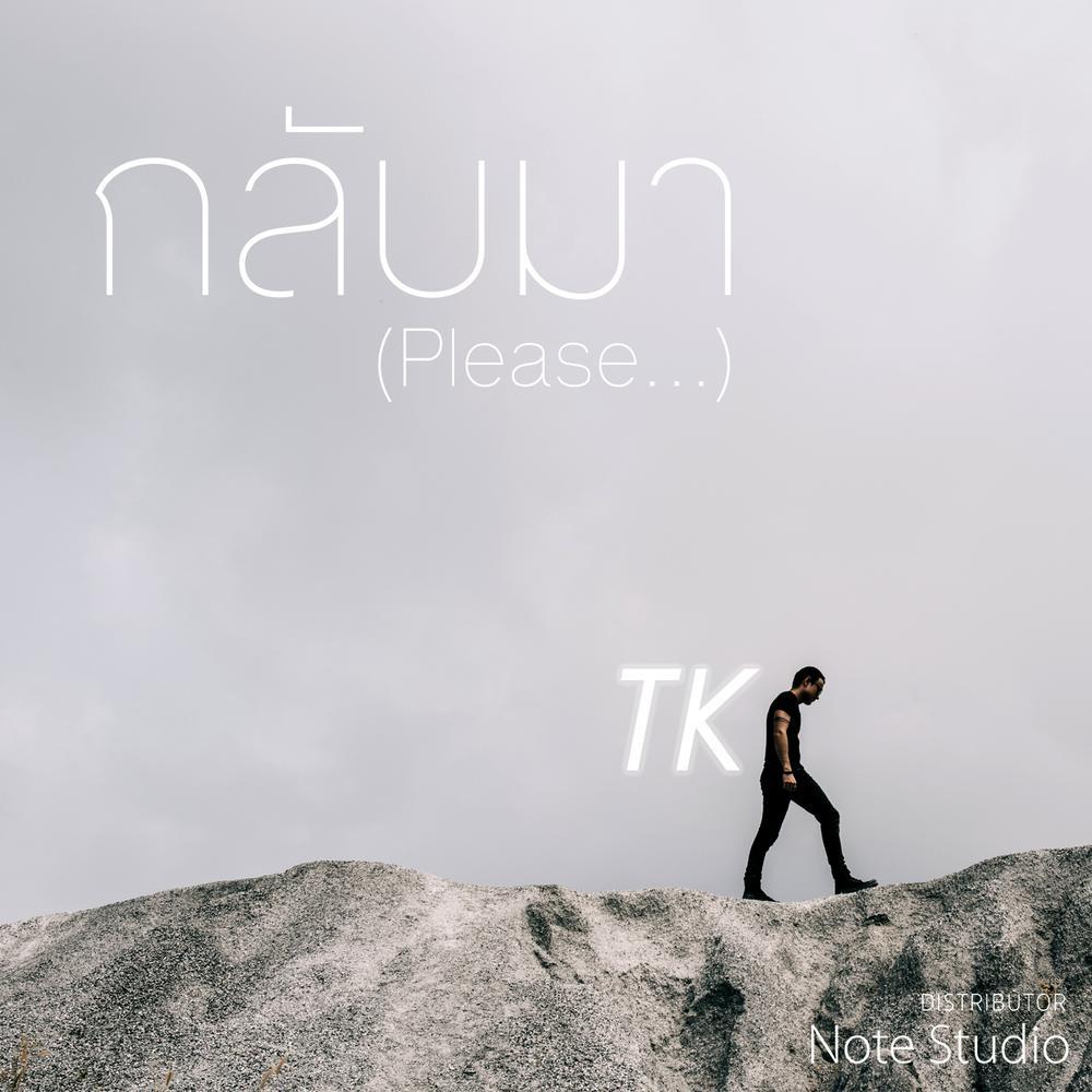 ฟังเพลงอัลบั้ม กลับมา (Please...)