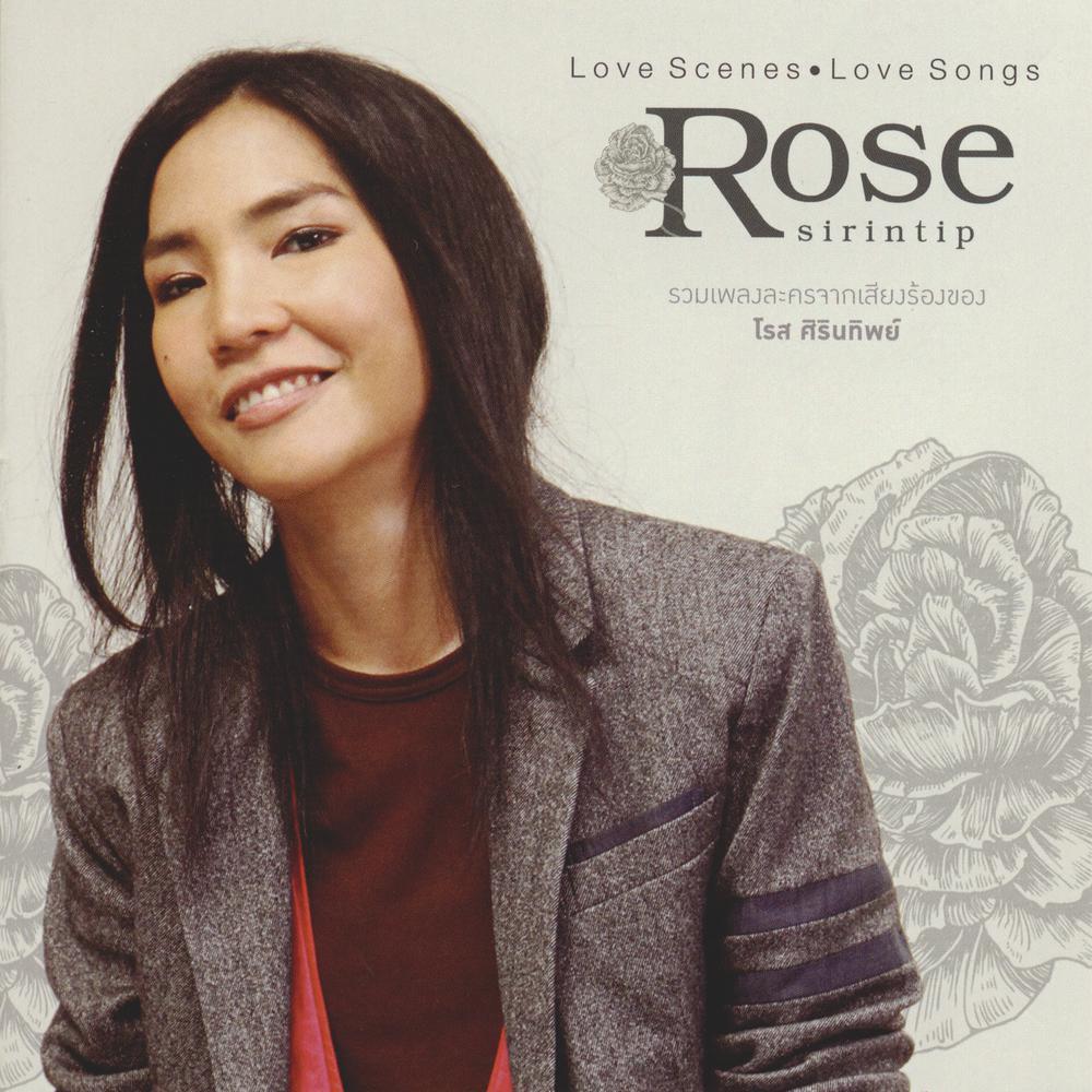 มากกว่ารัก(ภาพยนตร์เการักที่เกาหลีฯ) 2012 โรส ศิรินทิพย์