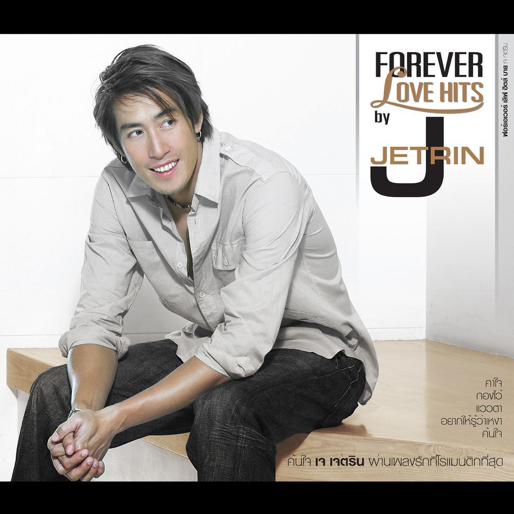 ฟังเพลงอัลบั้ม FOREVER LOVE HITS by J JETRIN