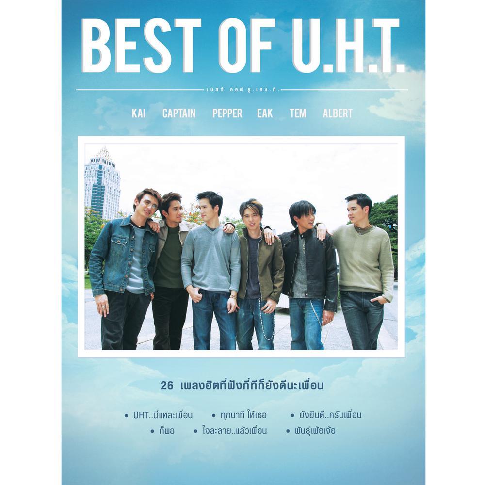 ฟังเพลงอัลบั้ม BEST OF U.H.T