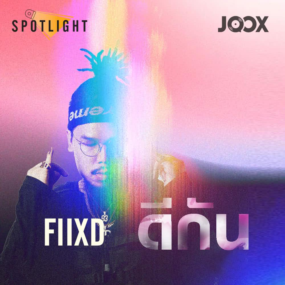 ฟังเพลงอัลบั้ม ดีกัน [Spotlight]