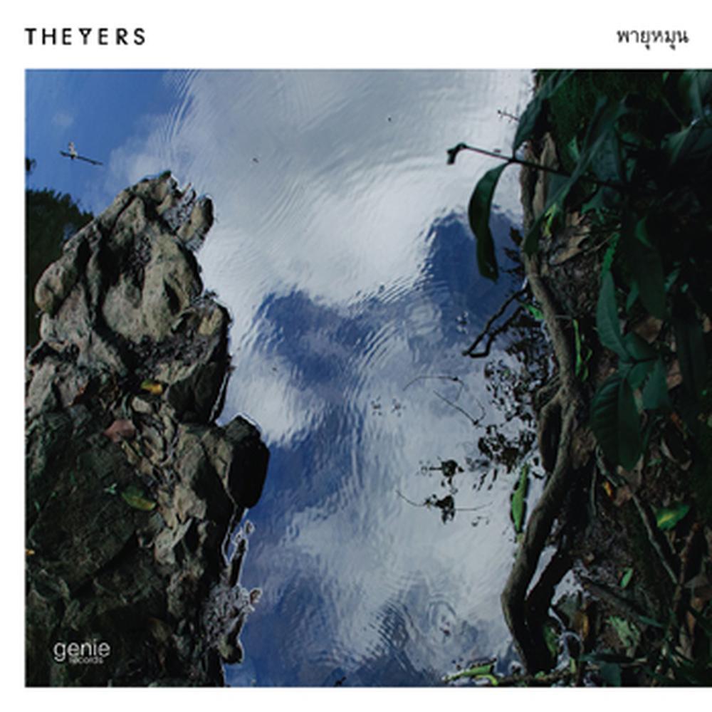 เพลง The Yers