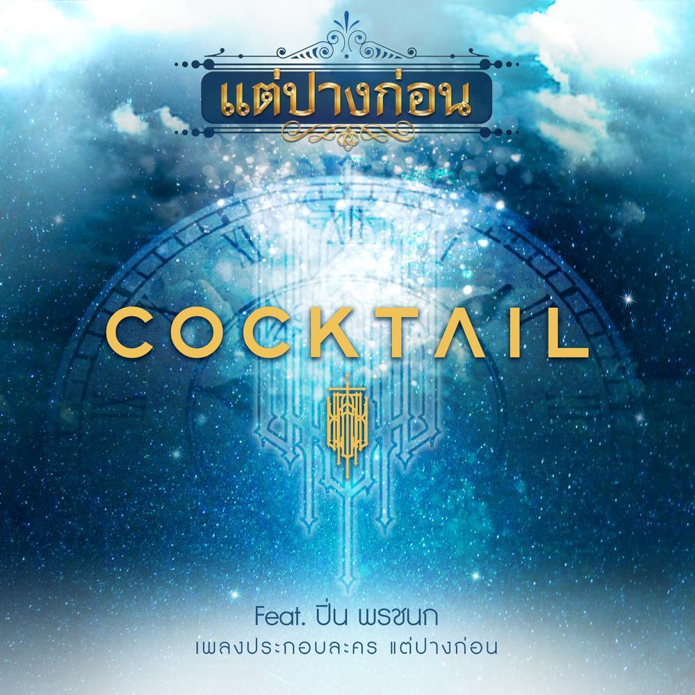 เพลง Cocktail