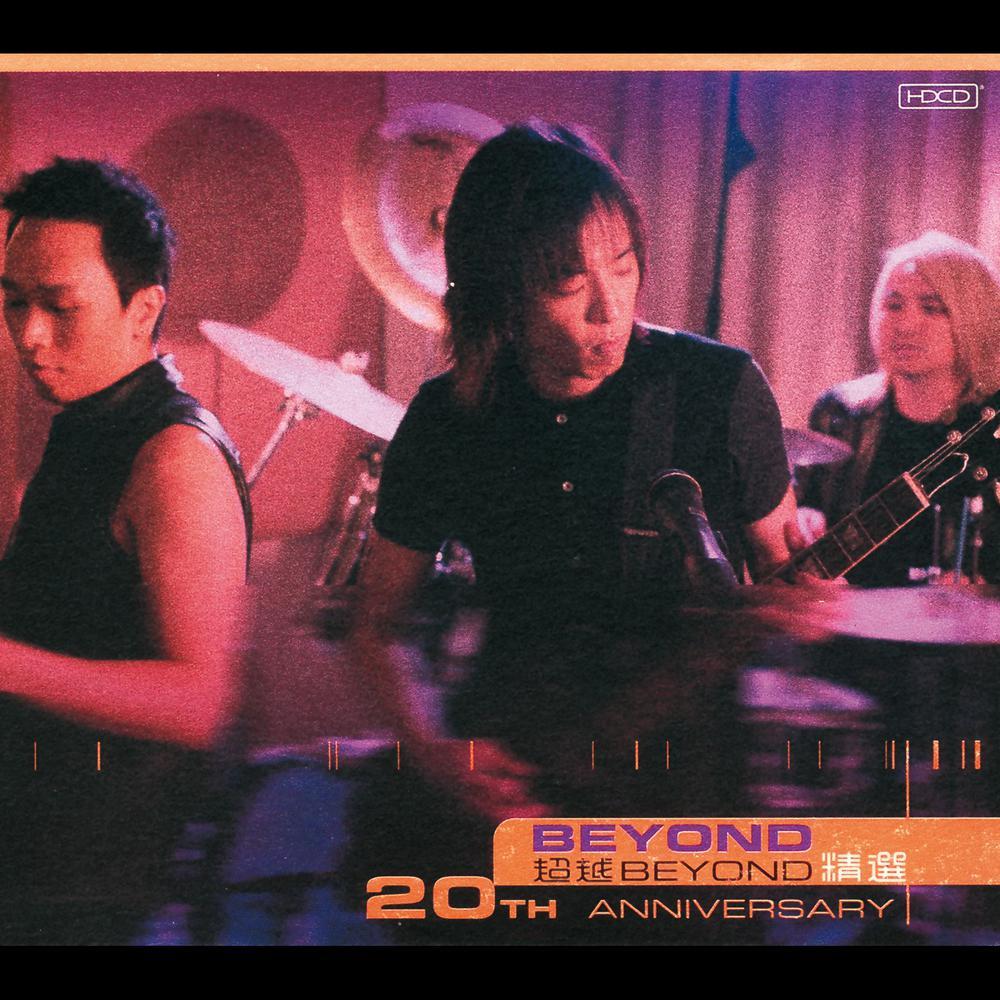 Sui Yue Wu Sheng 2003 BEYOND