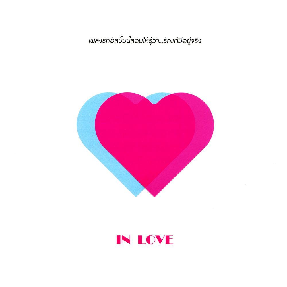 ที่รัก (เพลงประกอบละคร เกมร้าย เกมรัก) 2012 โอ๊ต ปราโมทย์