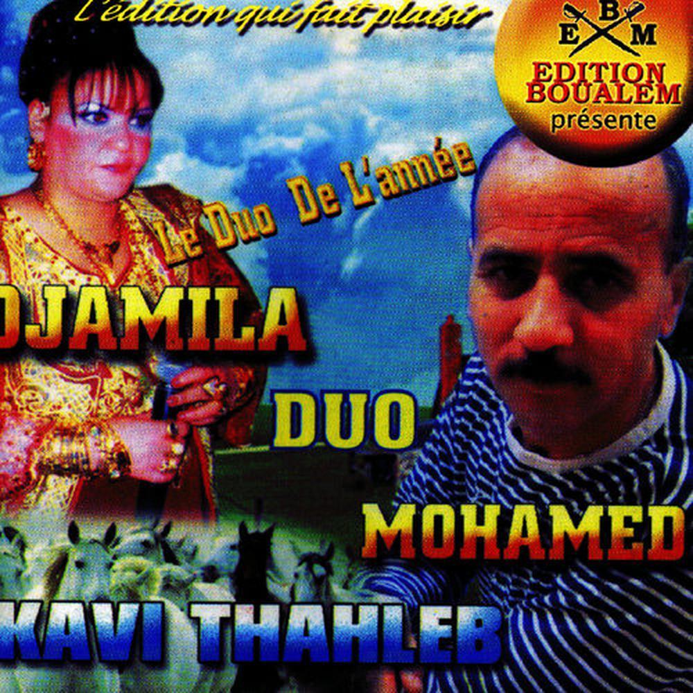 ฟังเพลงอัลบั้ม Le duo de L'année