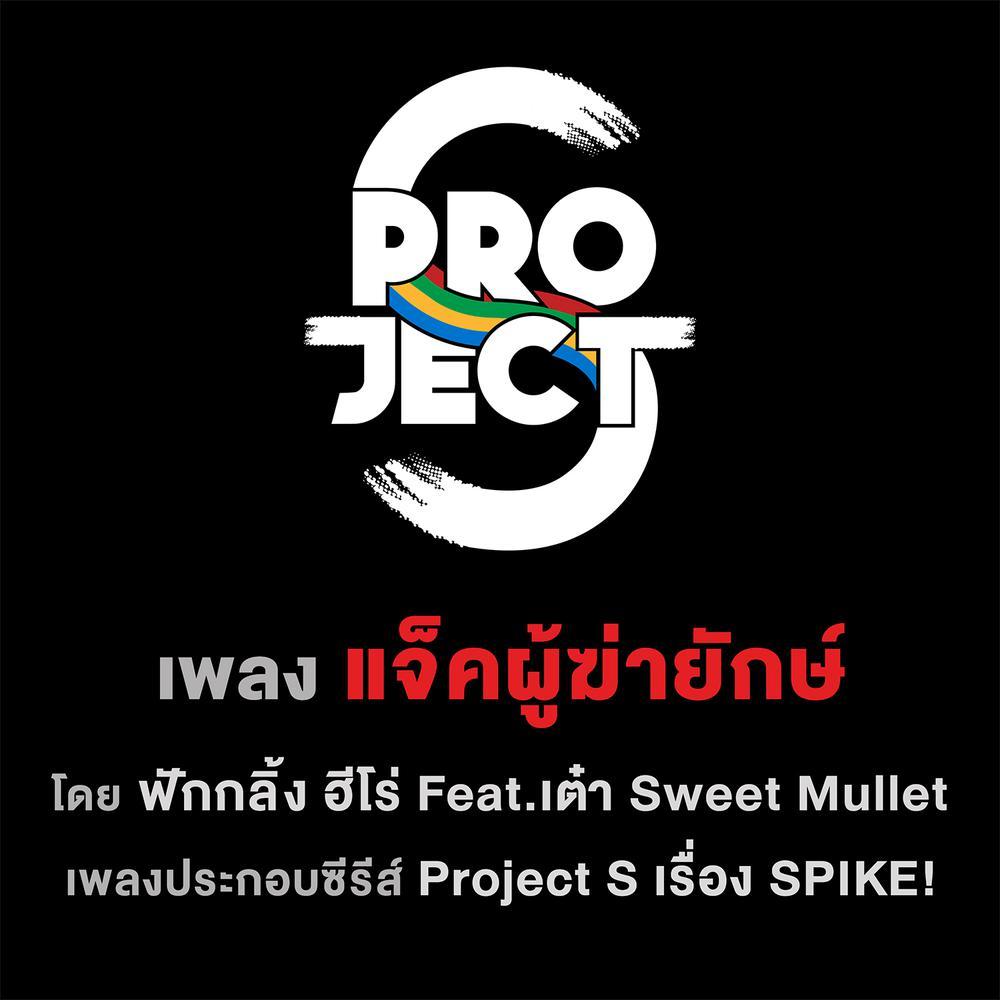 แจ็คผู้ฆ่ายักษ์ feat. เต๋า Sweet Mullet (เพลงประกอบซีรีส์ Project S เรื่อง SPIKE) 2017 ฟักกลิ้ง ฮีโร่