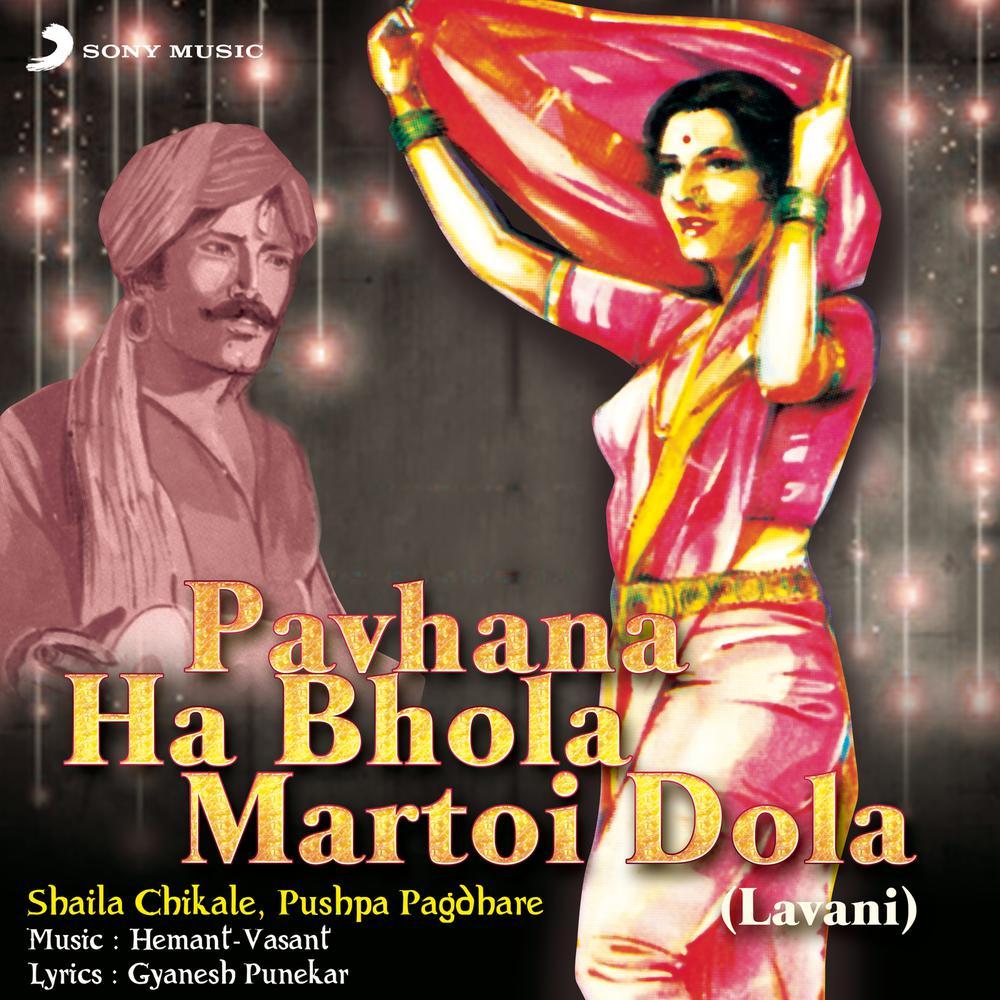 ฟังเพลงอัลบั้ม Pavhana Ha Bhola Martoi Dola