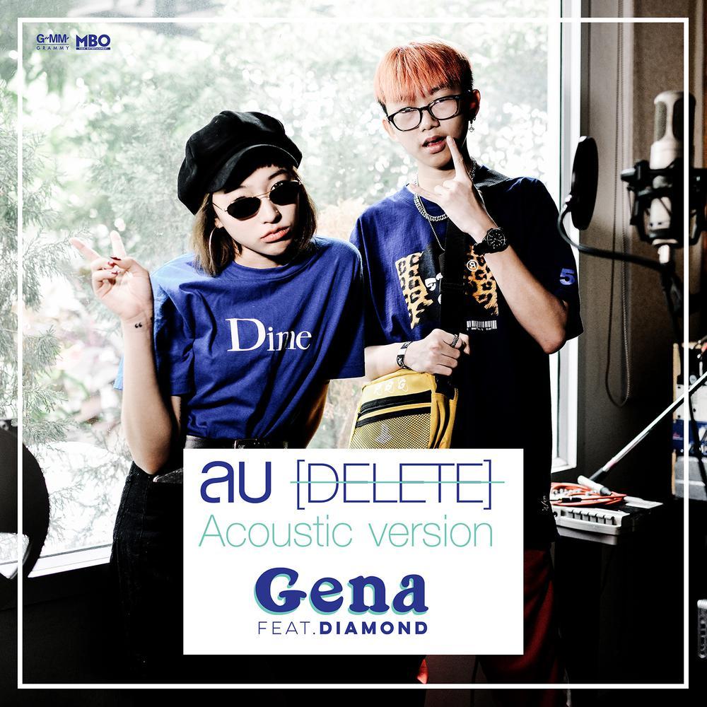 ลบ (Delete) (Acoustic Version) Feat.Diamond