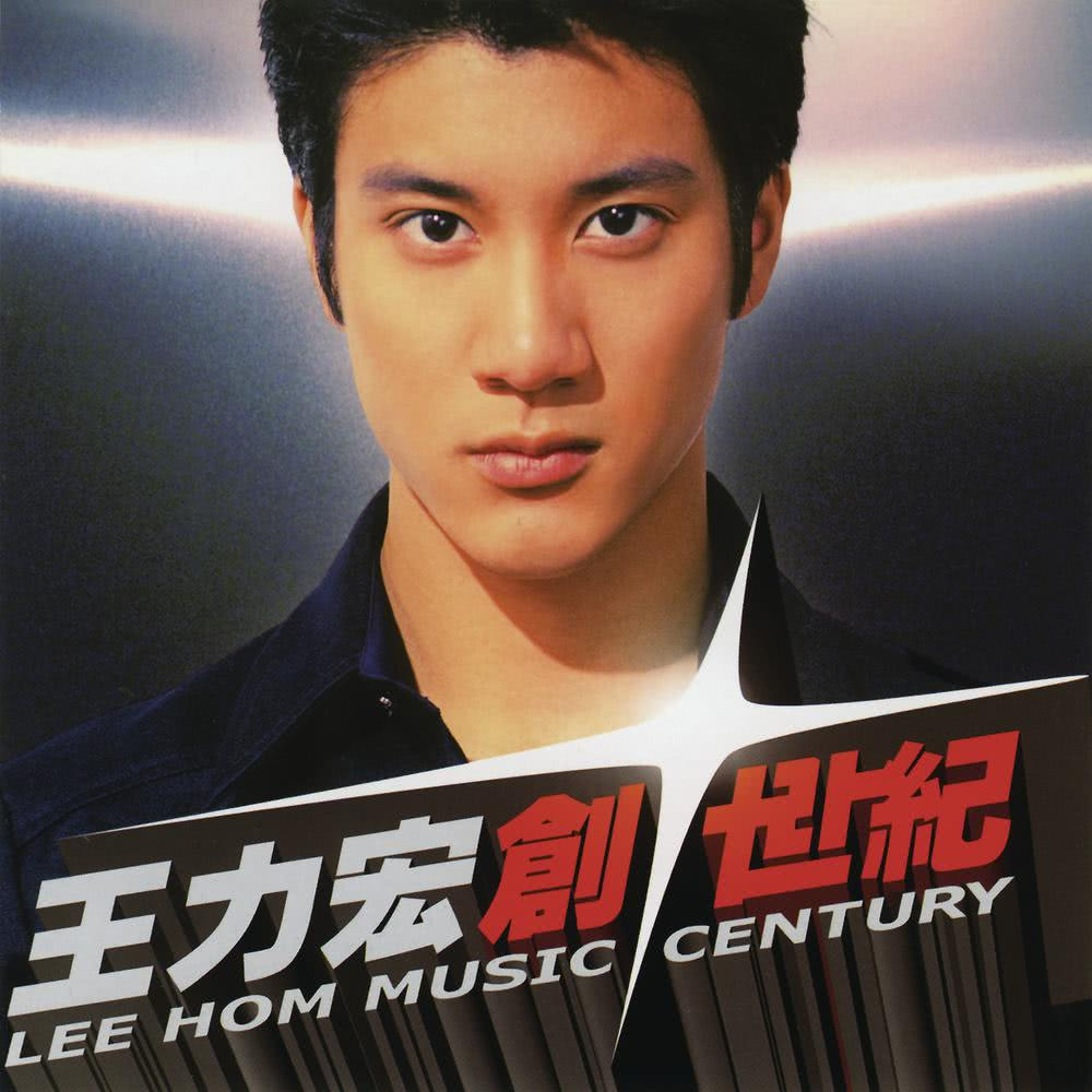 每天愛你廿四小時 2001 Leehom Wang