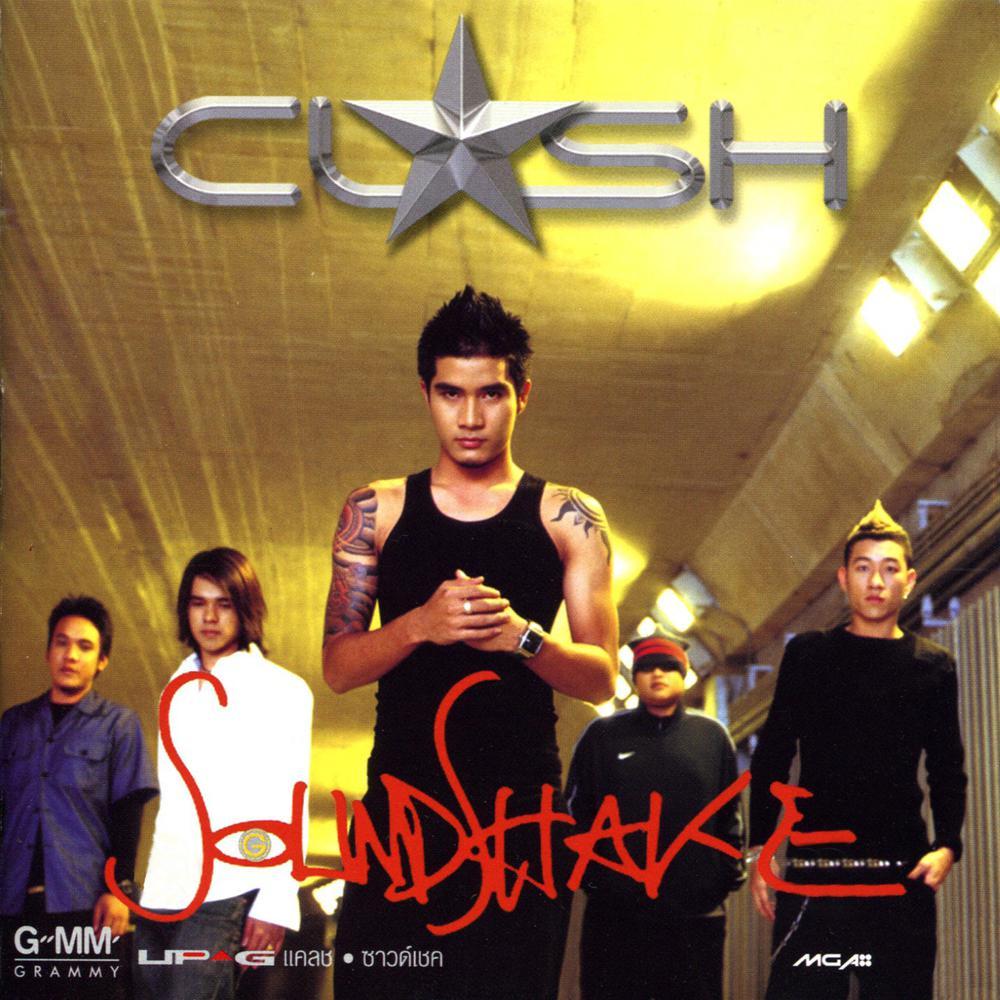ขอเช็ดน้ำตา 2003 Clash