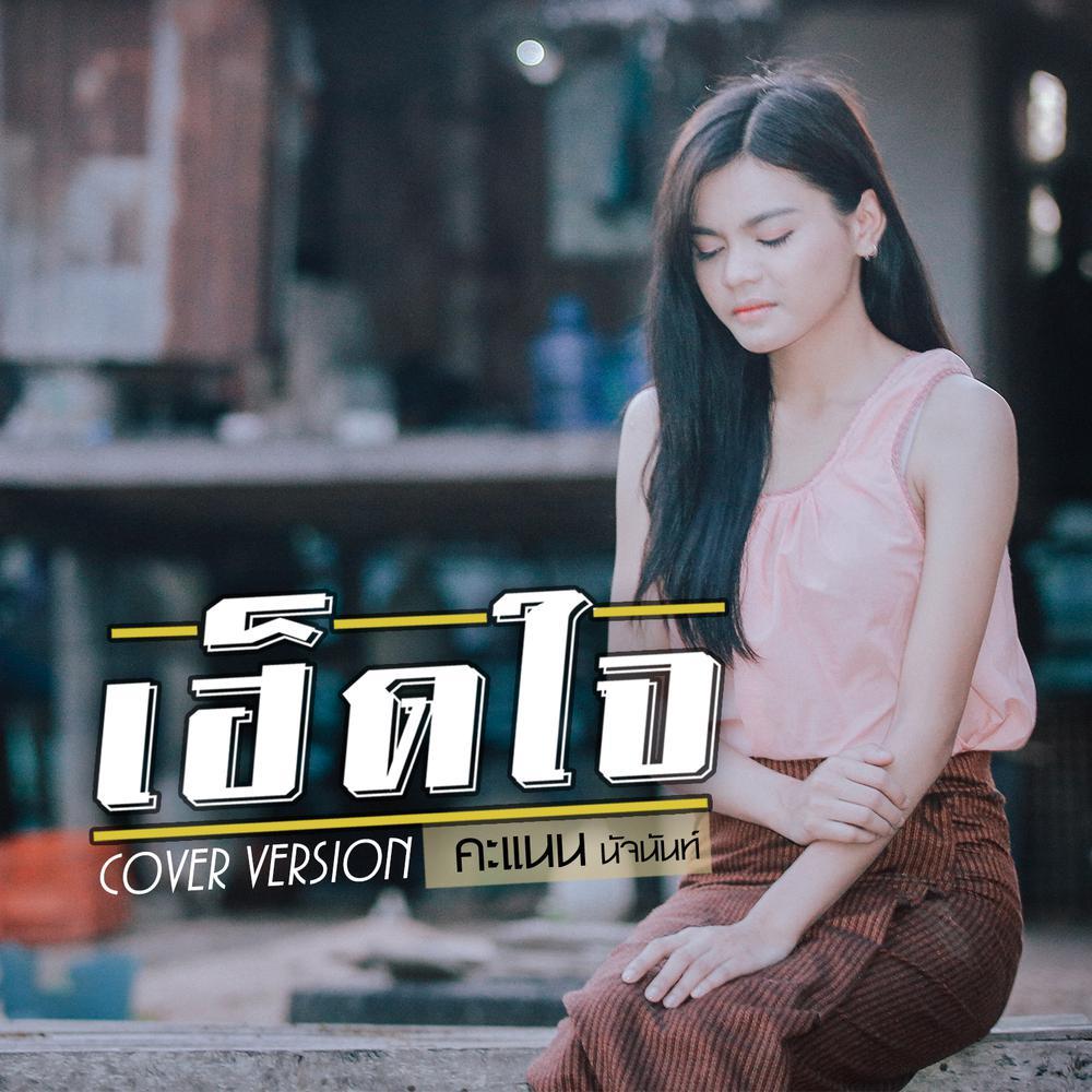 เฮ็ดใจ (Cover)