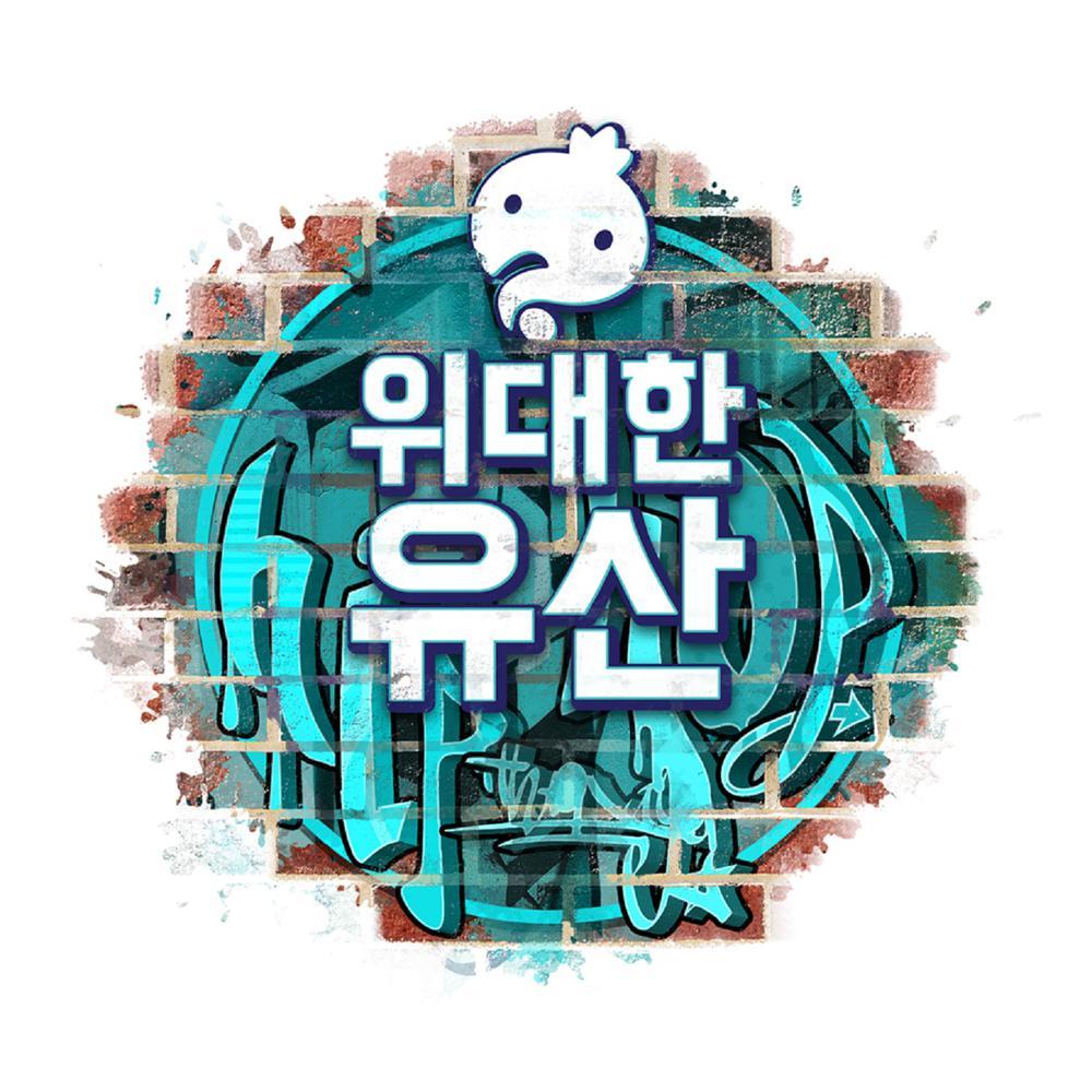 Your Night (feat.OH HYUK) 2016 황광희; Gaeko; Ohhyuk