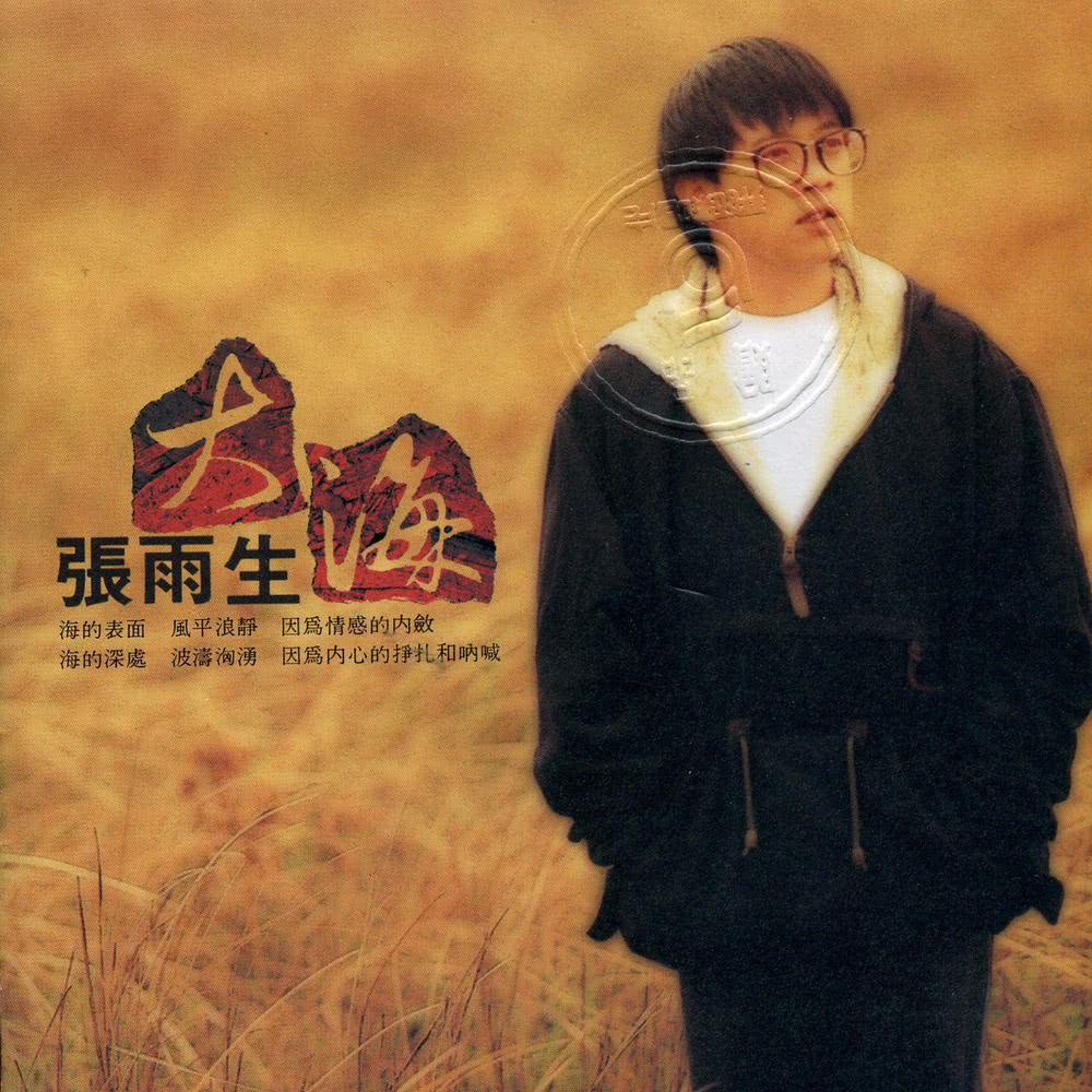 Giving You The Half Of This World 1992 张雨生