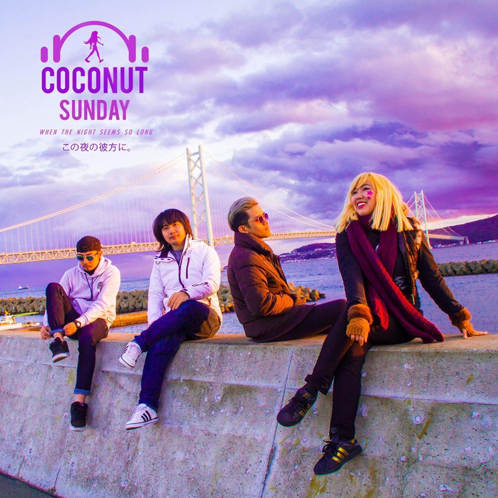สีชมพู (PiNK) Feat.Coconut Sunday