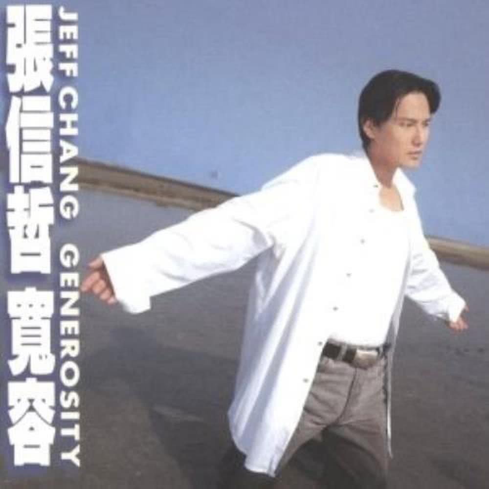真愛一生 1995 Jeff Chang