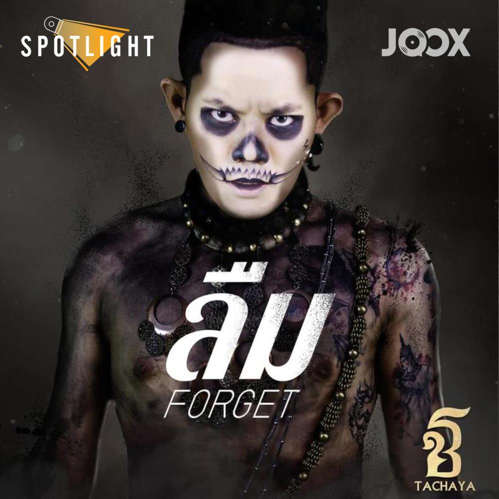 ลืม (Forget)