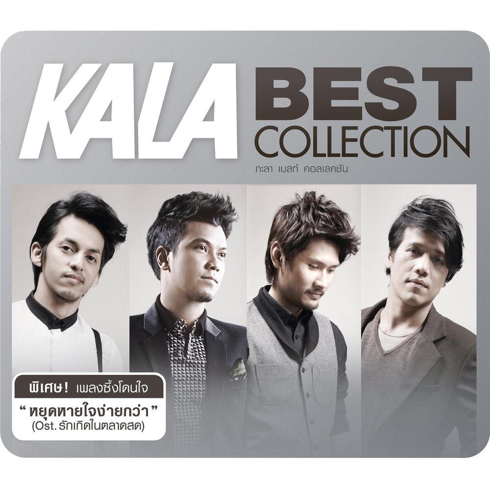 ฟังเพลงอัลบั้ม KALA BEST COLLECTION
