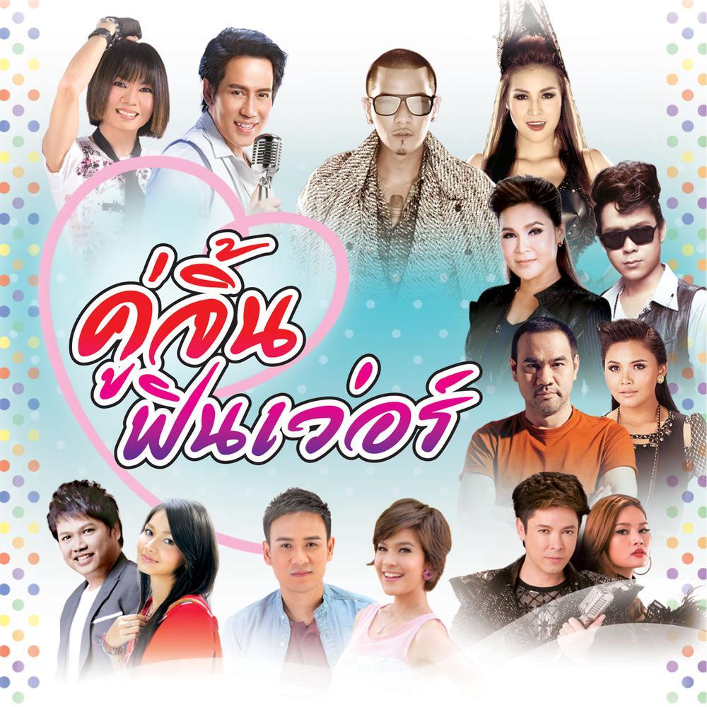 ภูมิแพ้กรุงเทพ (Feat. ตั๊กแตน ชลดา)