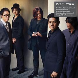 ฟังเพลงอัลบั้ม Rock