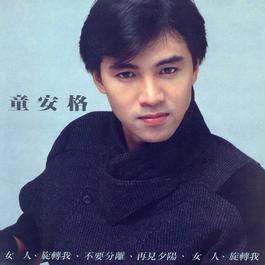 Bu Yao Fen Li 1985 童安格