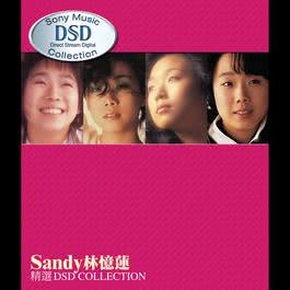 Sandy Lam DSD Collection 2003 林忆莲