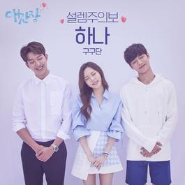 อัลบั้ม My first love OST Part.3