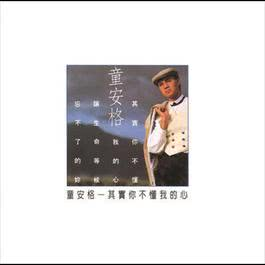 You Don't Understand My Heart 1989 童安格