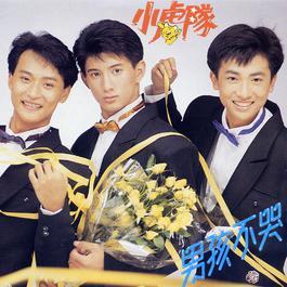 年輕的英雄 1989 小虎队