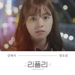 On the road (Instrumental) 2018 Yang Yoseob (Highlight)