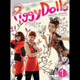 Hakuna Matata 2011 Piggy Dolls