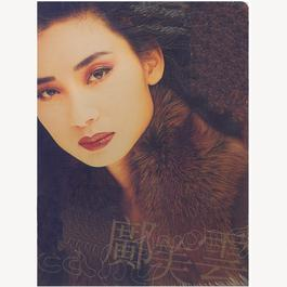 DSD Series- Cally Kwong 2002 邝美云