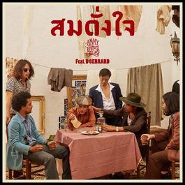 ฟังเพลงอัลบั้ม สมดั่งใจ Feat.D GERRARD - Single