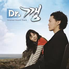 Dr. Kkang 2006 Korea Various Artists