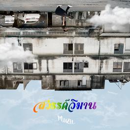 ฟังเพลงอัลบั้ม สวรรค์วิมาน - Single