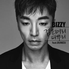 เพลง Bizzy