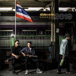 ฟังเพลงอัลบั้ม เมืองหลวง2019 feat. Biw - Single