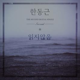 เพลง Han Dong Geun