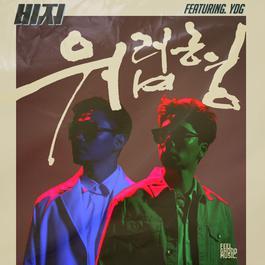 ฟังเพลงอัลบั้ม What's up Hyung