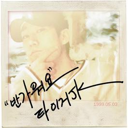 ฟังเพลงอัลบั้ม Forever (chorus by Yoonmirae)