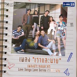 ฟังเพลงอัลบั้ม เพลงประกอบละคร Love Songs Love Series ตอน เราและนาย