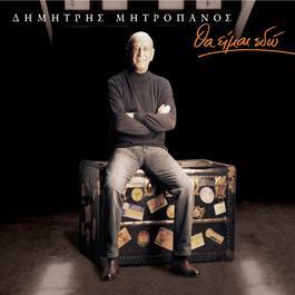 Tha Ime Edo 2003 Dimitris Mitropanos