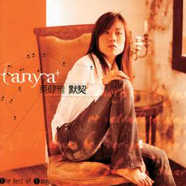 The Best Of Tanya 2001 蔡健雅