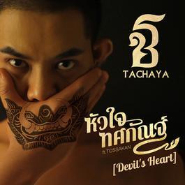 อัลบั้ม หัวใจทศกัณฐ์(Devil's Heart) feat.Tossakan - Single
